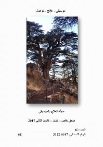 صدرت للتو/ موسيقى، علاج، تواصل – ملحق لبنان / Vient de paraître / Revue de musicothérapie
