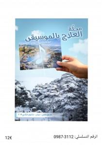 Parution de la revue de Musicothérapie en arabe / موسيقى، علاج، تواصل